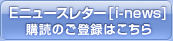 Eニュースレター[i-news] 購読のご登録はこちら